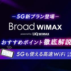 BroadWiMAXのおすすめポイントを徹底解説。料金も比較!