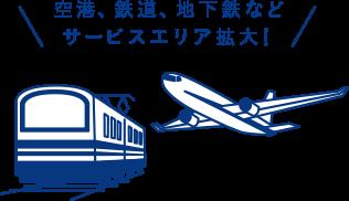 空港、鉄道、地下鉄などサービスエリア拡大!
