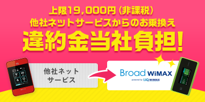 WiMAX 比較 第3位 Broad WiMAX