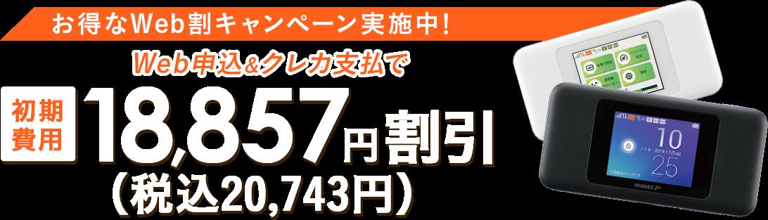 初期費用 20,743円(税込)割引