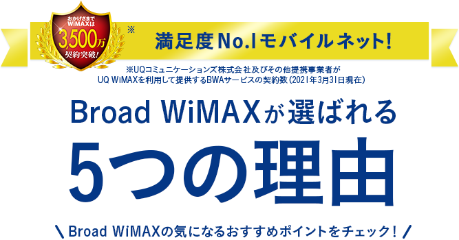 WiMAXの魅力
