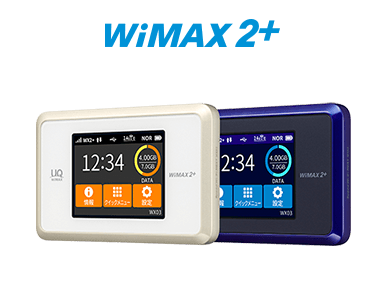 下り220Mbps!Speed Wi-Fi NEXT WiMAX 2+ WX03