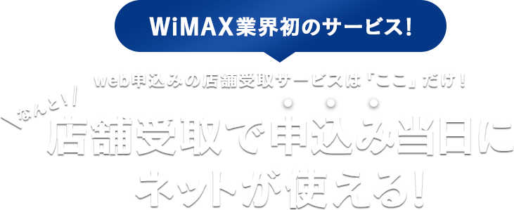 WiMAX業界初の店舗受け取りサービス