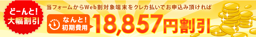 18,857円割引キャンペーン