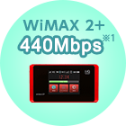 WiMAX2+エリア