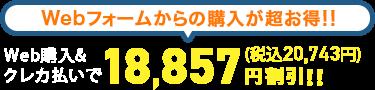 web購入&クレカで18857円割引!
