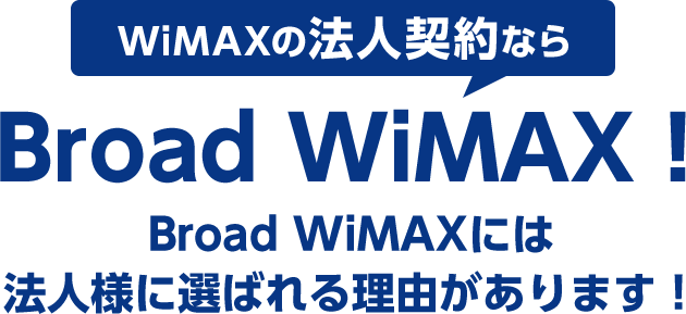 WiMAXの法人契約ならBroad WiMAX! Broad WiMAXには法人様に選ばれる理由があります!