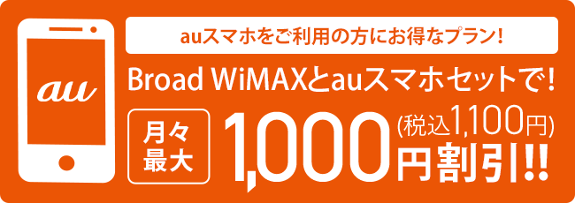 Broad WiMAXとauスマホセットで!